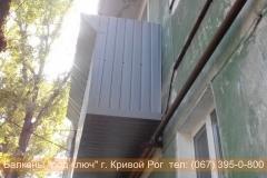 obshivka_proflist)krivoy_rog (36)