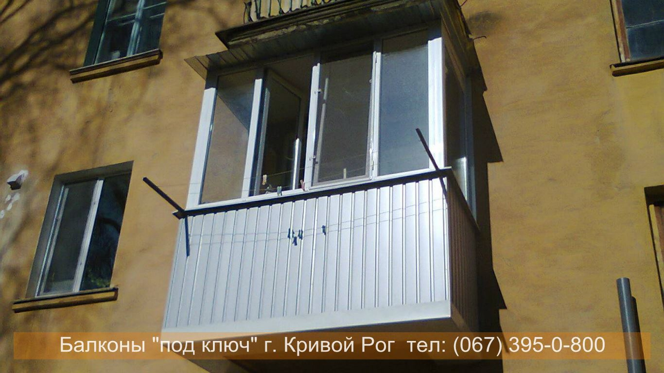 Обшивка балкона Кривой Рог Профнастил