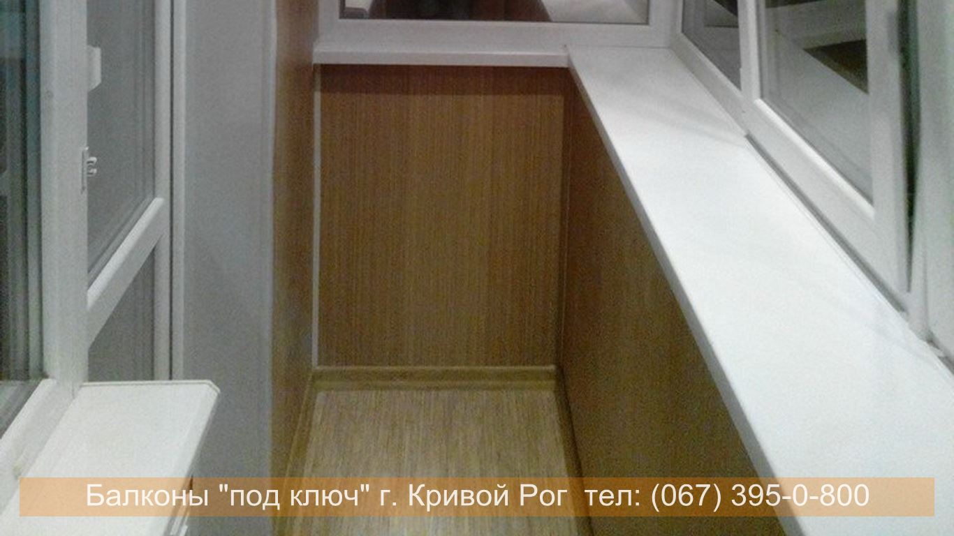 Обшивка балкона внутренняя Кривой Рог
