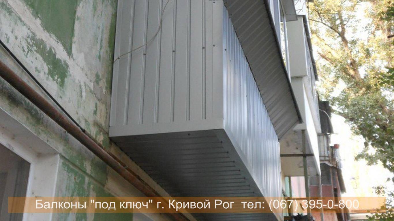 Obshivka_proflist)krivoy_rog (5) балконы кривой рог.