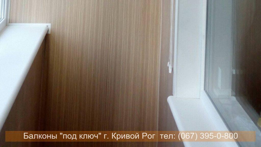 Obshivka_vnutri_krivoy_rog-19 балконы кривой рог.