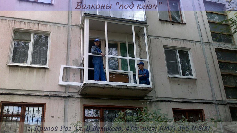Вашей французский балкон кривой рог цена выборе термобелья