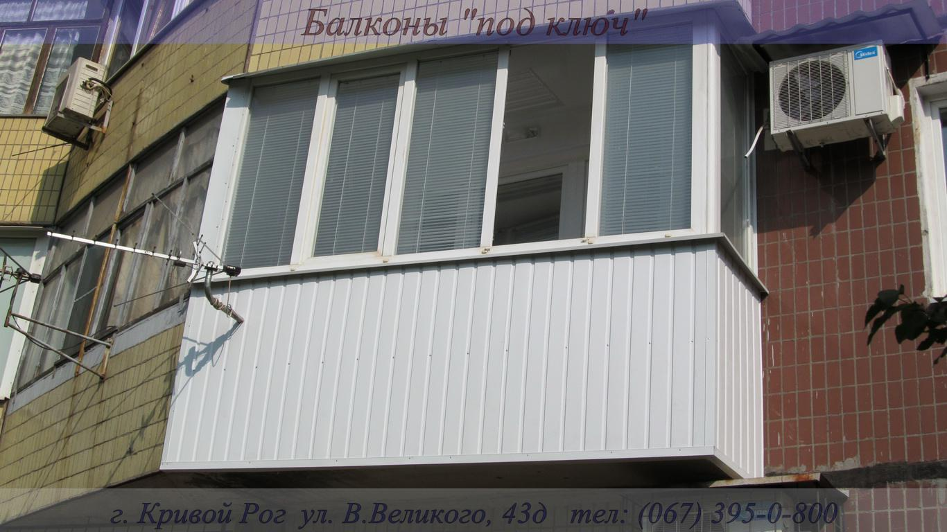 Osteklenie_krivoy_rog-38 балконы кривой рог.