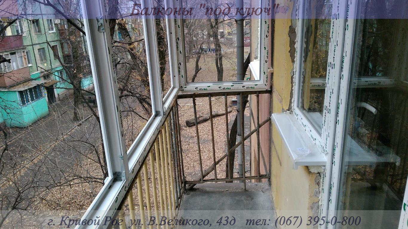 Osteklenie_krivoy_rog-62 балконы кривой рог.