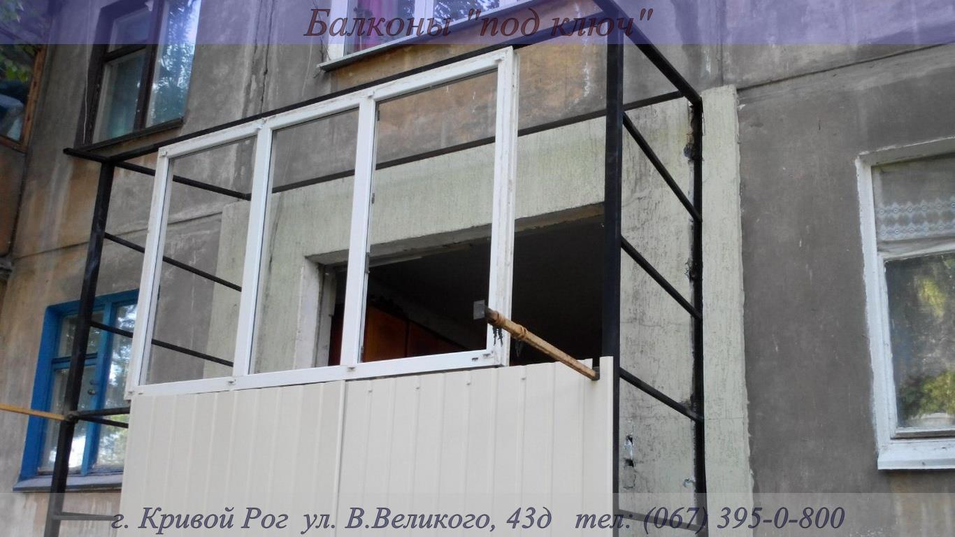 Расширение балконов кривой рог окна кривой рог.