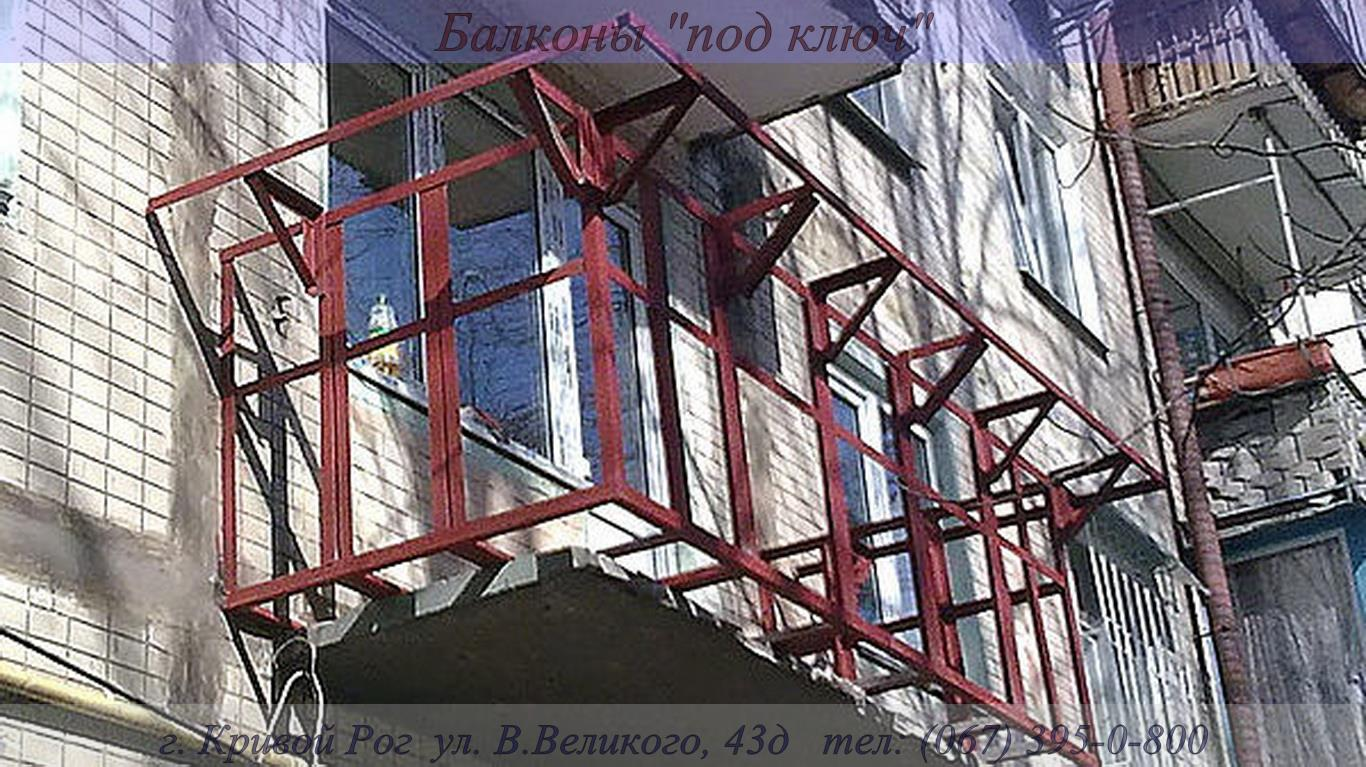 Rasshirenie_krivoy_rog-7 балконы кривой рог.