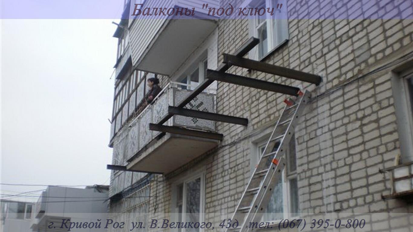 Демонтаж балконной плиты..