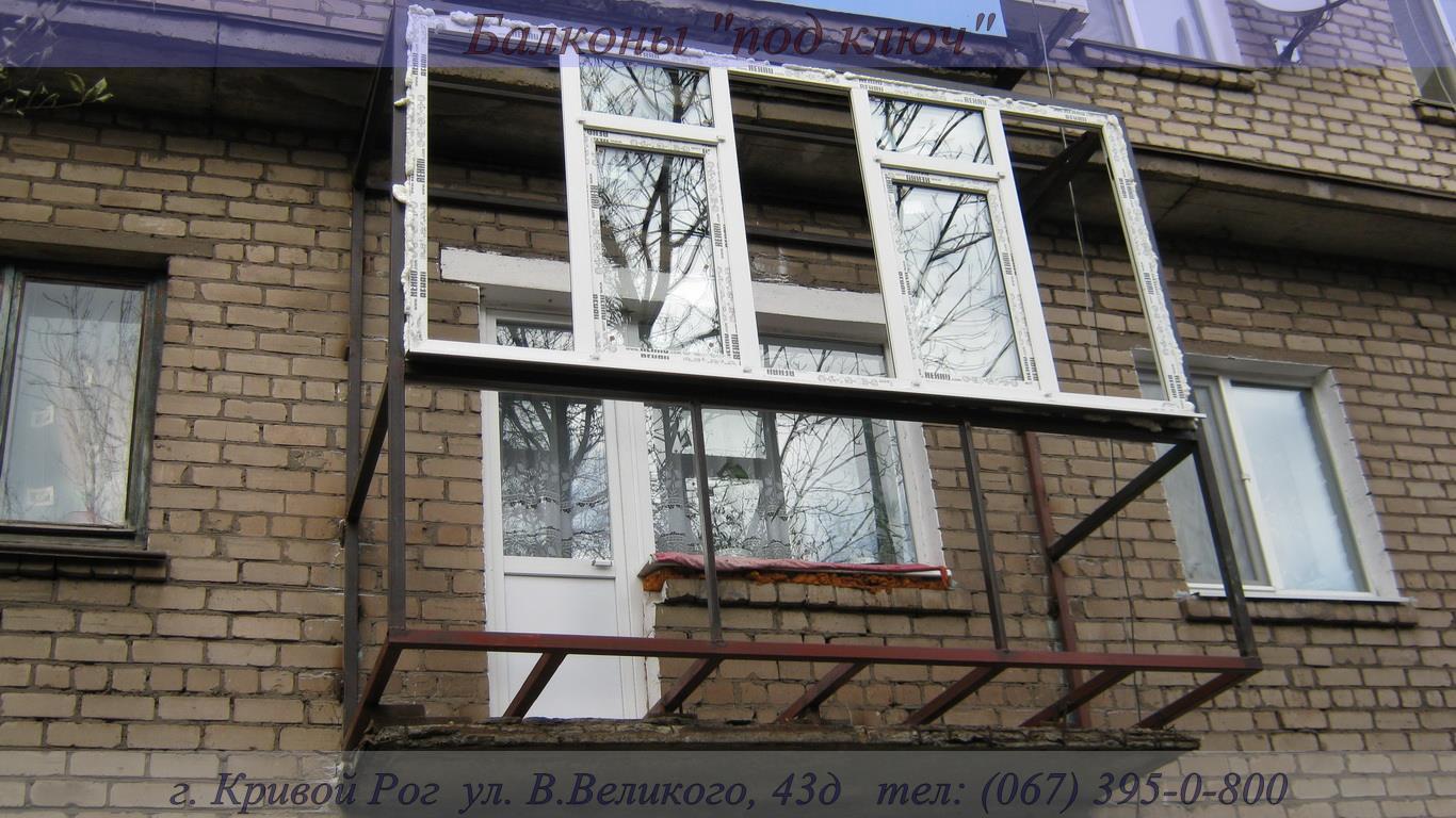 Строительство балкона кривой рог фото балконы кривой рог.