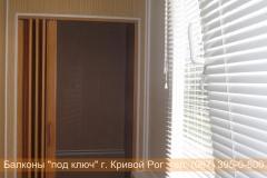 osteklenie_krivoy_rog (45)