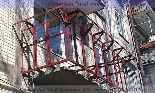 Расширение балкона Кривой Рог